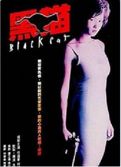 黑猫1991