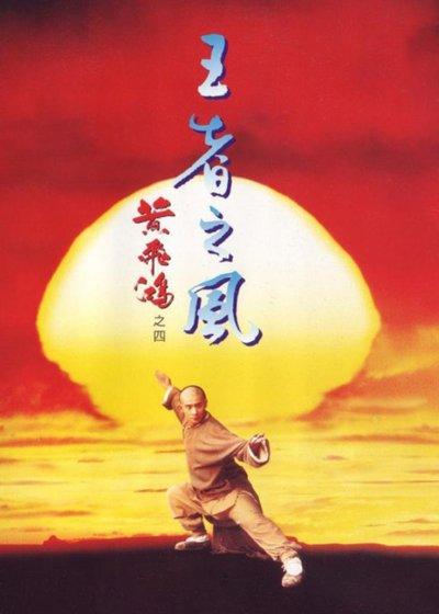 黄飞鸿之四:王者之风