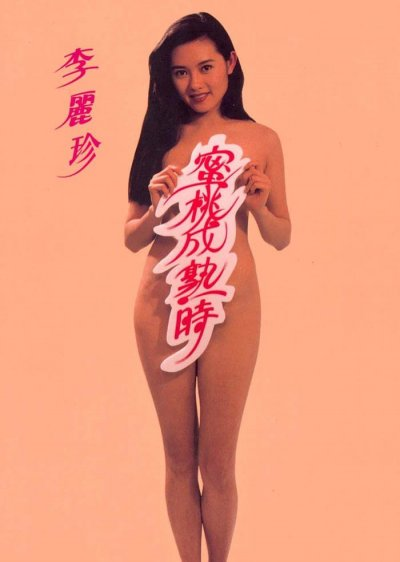 蜜桃成熟时1993