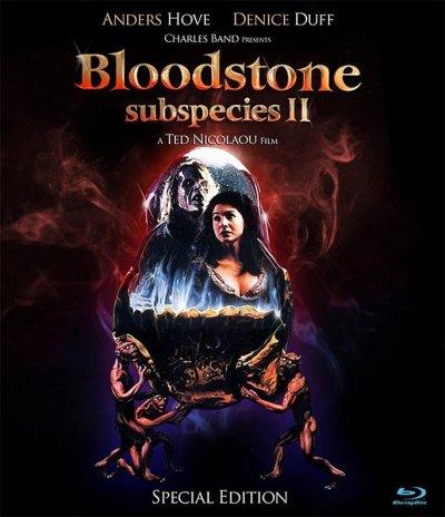 亚种2:血石