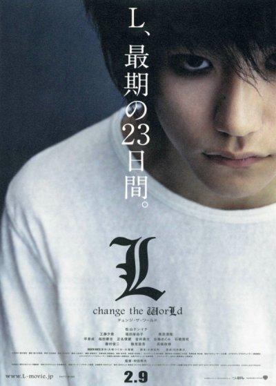 L之终章·最后的23天2008