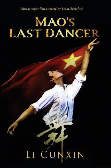 最后的舞者