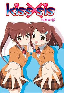 亲吻姐姐OVA