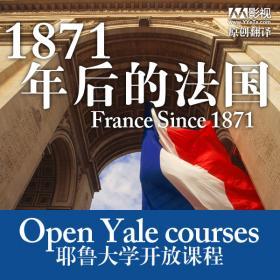 耶鲁大学开放课程:1871年后的法国