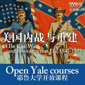 耶鲁大学开放课程:美国内战与重建