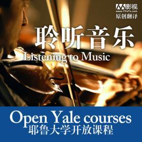耶鲁大学开放课程:聆听音乐