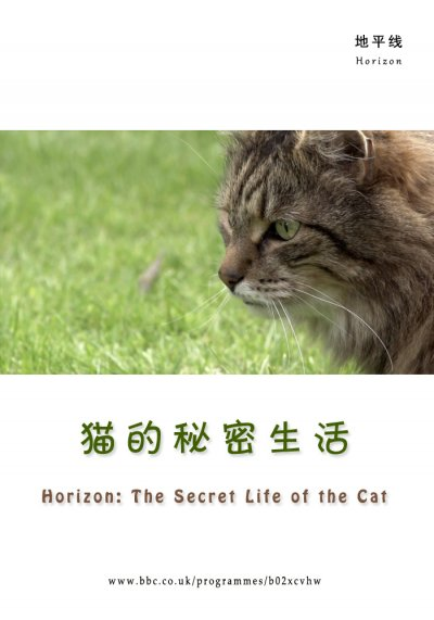 BBC:猫的秘密生活