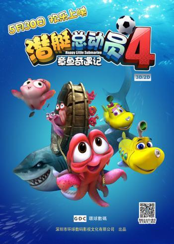 潜艇总动员4:章鱼奇遇记
