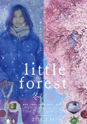 小森林:冬春篇