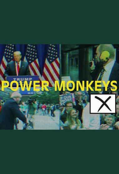 权力的猴戏 第一季