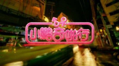 小鹏奇啪行 第一季:泰国篇