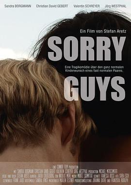 抱歉男孩们