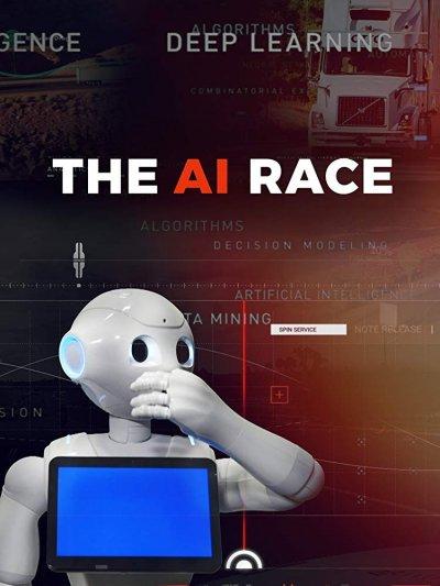人工智能竞赛