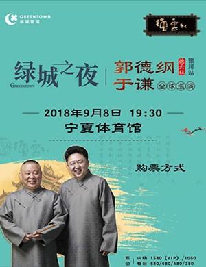 德云社郭德纲相声专场银川站2018