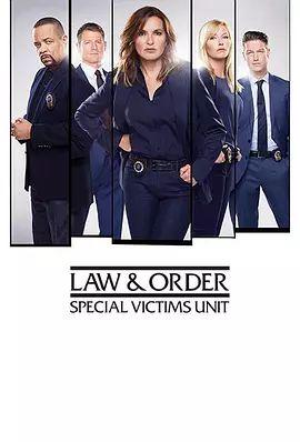 法律与秩序:特殊受害者第二十季