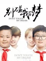 别碰我的梦