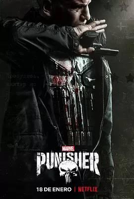 惩罚者第二季