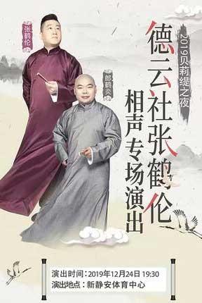 德云社张鹤伦相声专场上海站
