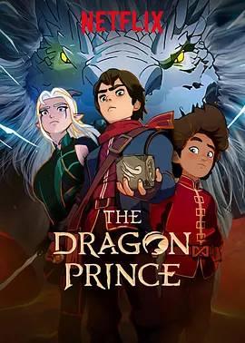 龙王子第二季