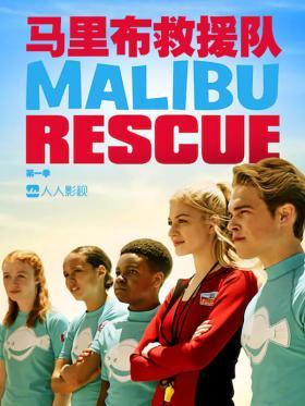 马里布救援队
