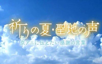 祈祷之夏・圣地之声~想要传达给京都动画的