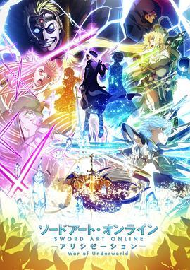 刀剑神域 爱丽丝篇 异界战争第二季