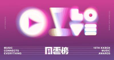 第15届KKBOX风云榜.颁奖晚会