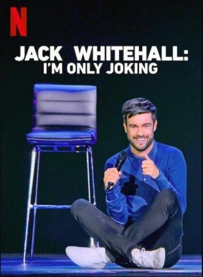 杰克·怀特霍尔:我只是在开玩笑