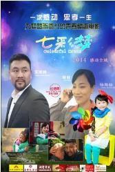 七彩梦2014