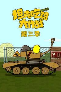 坦克吃鸡大作战 第三季