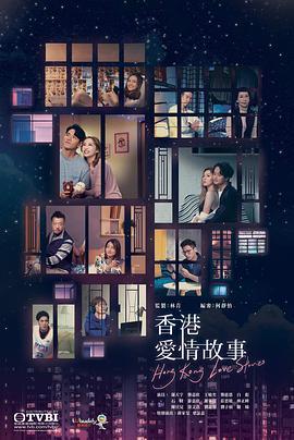 香港爱情故事国语